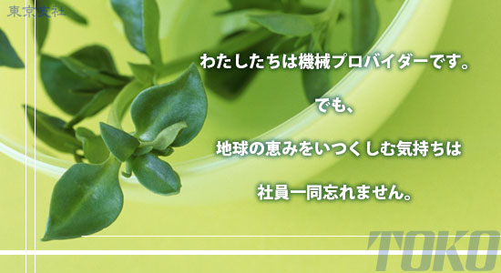 地球のめぐみをいつくしむトーコー東京支社